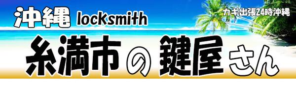 糸満市 鍵屋 沖縄