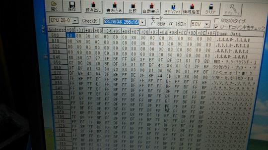 チップの中身データ!