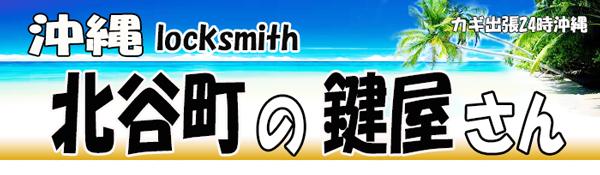 北谷町-鍵屋-沖縄