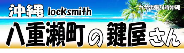 八重瀬町 鍵屋 沖縄