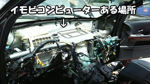 トヨタハリアーのイモビコンピューター場所
