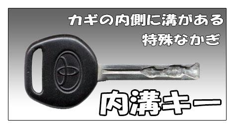 国産車特殊な鍵