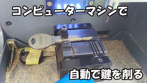 コンピューターマシンで自動で鍵を削る
