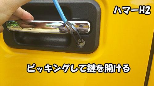 ハマーH2外車インロック・内鍵・キーとじ込み沖縄県うるま市
