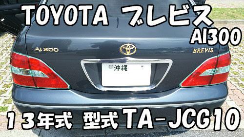 トヨタブレビス13年式型式TA-JCG10