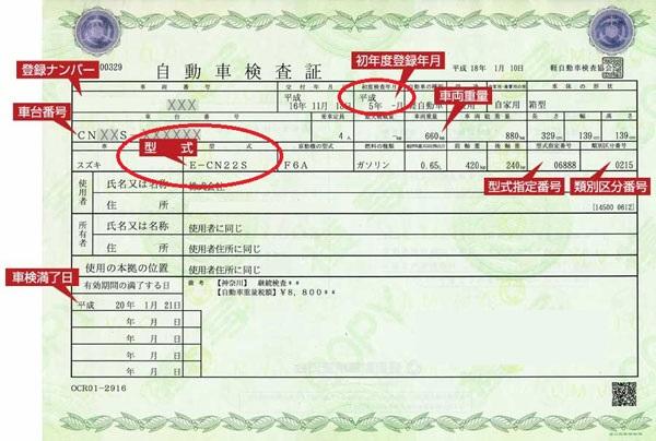 車券書でイモビライザースペアキースマートキーが適合するか調べる方法