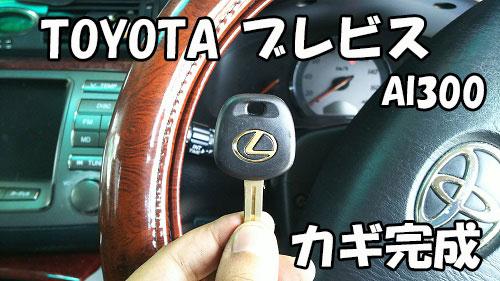 トヨタブレビス13年式型式TA-JCG10の鍵完成
