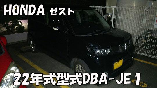 HONDAゼスト22年式型式DBA-JE1