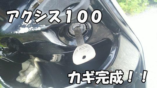 ヤマハグランドアクシス100の鍵作成