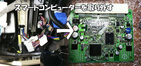 クラウンロイヤルサールン200系20年式スマートコンピューターを取り出す