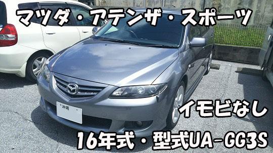 マツダアテンザスポーツ年式平成16年・型式UA-GG3Sイモビなし