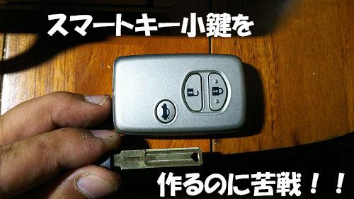 トヨタ200系クラウンロイヤルサールンのスマートキーの鍵