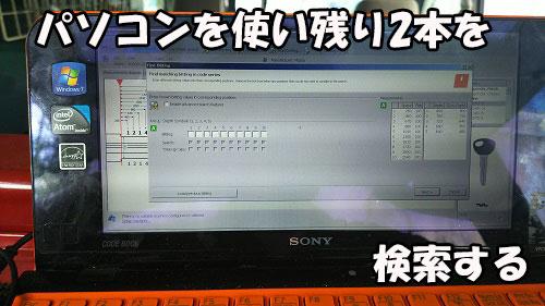 パソコンを使い鍵を検索する