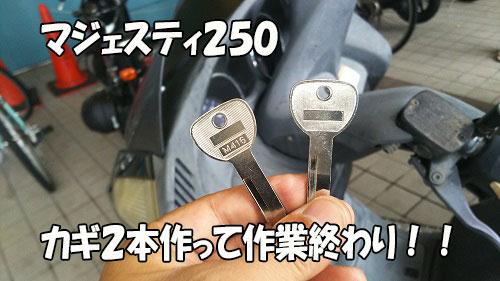 マジェスティ250の合鍵