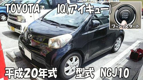 トヨタIQ(アイキュー)平成20年式・型式NGJ10型沖縄