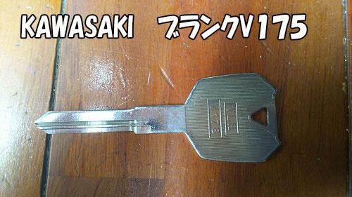 カワサキNINJA250ccブランクV175
