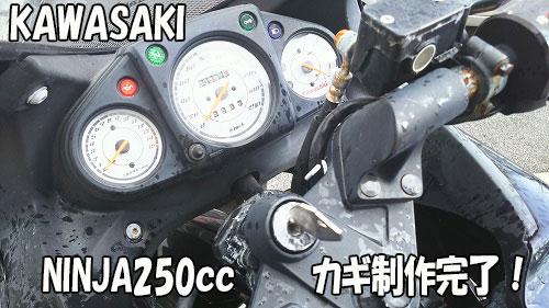 カワサキNINJA250ccカギ制作完了
