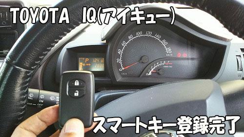 トヨタIQ平成20年式・型式NGJ10型スマートキー登録完了