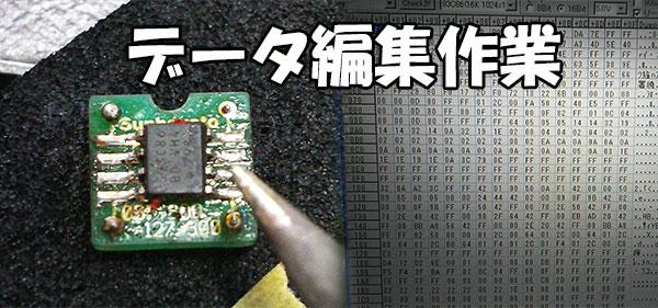スズキパレットスマートキーデータ編集