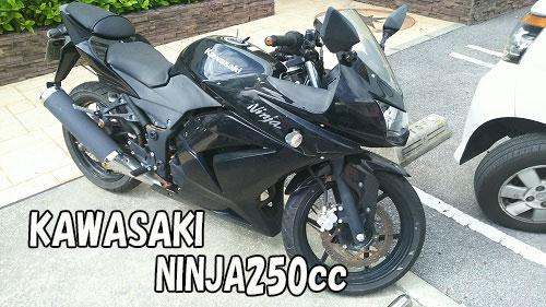 カワサキNINJA250cc