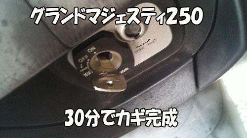 グランドマジェスティ250鍵を作った