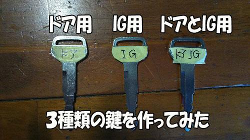 スズキエブリィー3種類の鍵を作る