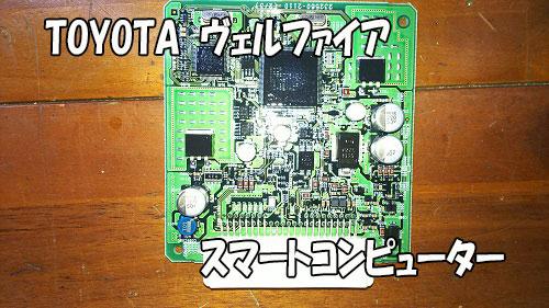 トヨタヴェルファイア・スマートコンピューター