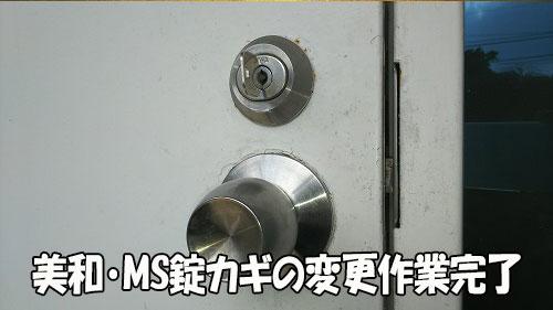 MS錠カギの変更作業完了
