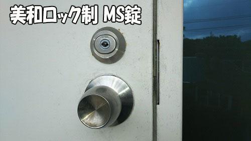 MIWAロック MS錠