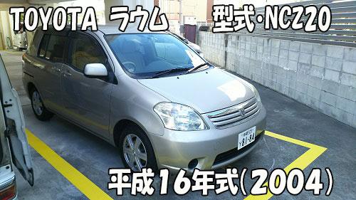 トヨタ・ラウム16年式・型式NCZ20