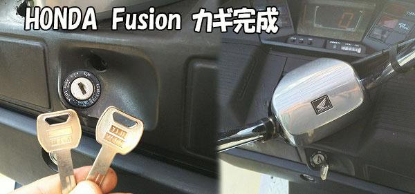 honda-fusionカギの製作完了