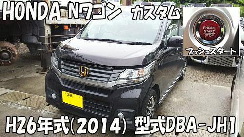 ホンダNワゴンカスタム26年式・型式DBA-JH1